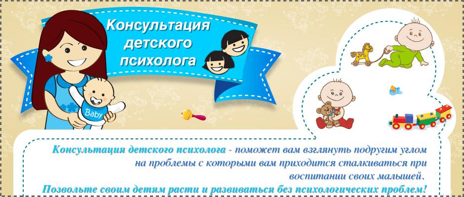 Консультация детского психолога через Skype