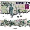 Кризис в России Экономический кризис