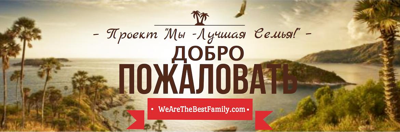 Мы - лучшая семья! | We are the Best Family!