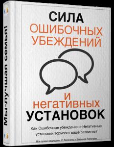 Скачать книгу бесплатно Сила ошибочных убеждений и негативных установок