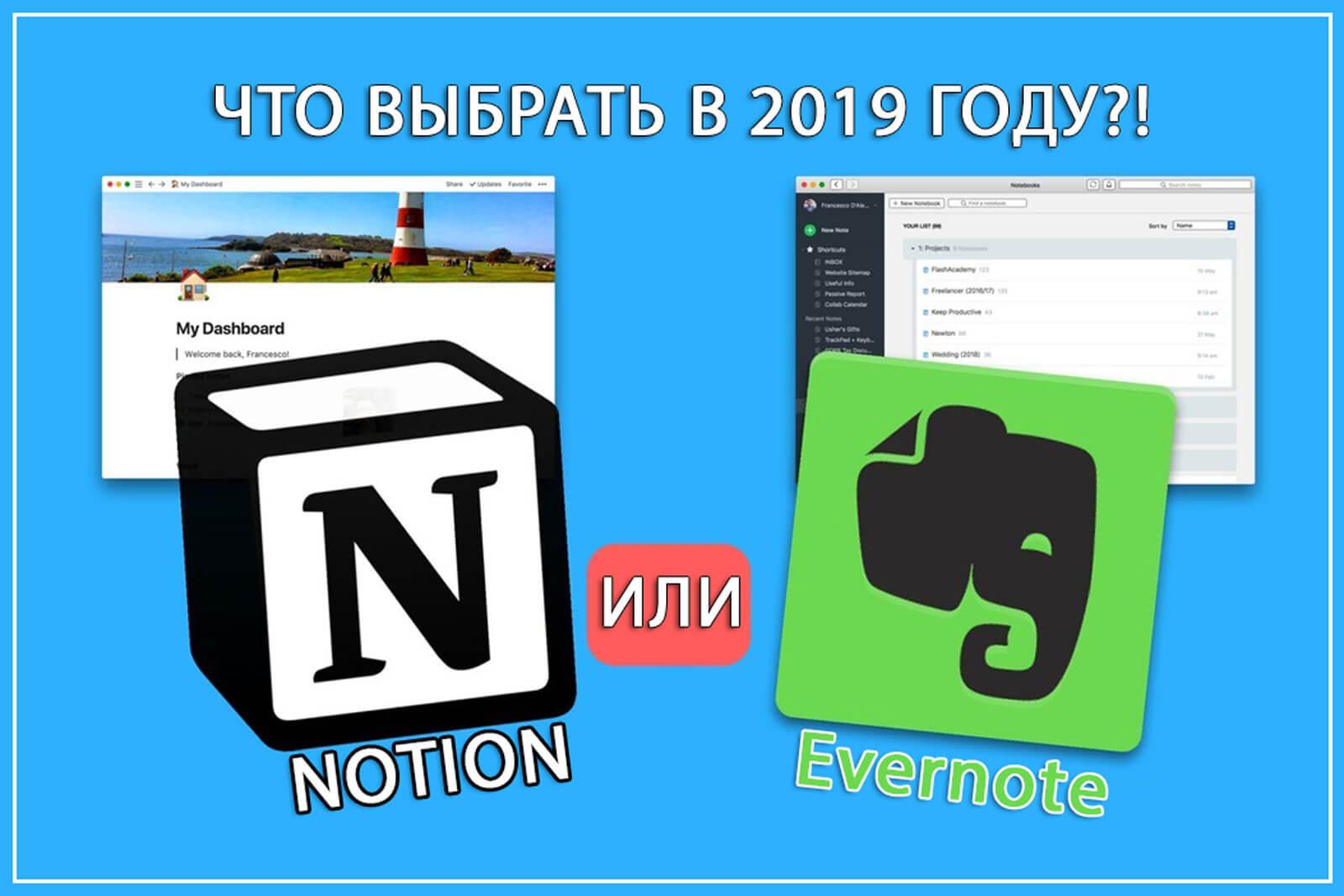 Notion 2019 или Evernote 2019 что выбрать для работы